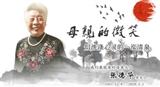 我们最敬爱的母亲大人:张德华 老夫人,母亲的微笑,似洗涤心灵的一泓清泉。