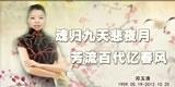 邓玉清,魂归九天悲夜月,芳流百代忆春风。