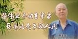 薛玉国,留伟业丰功垂宇宙,存高风亮节励人民。