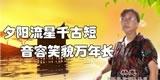 杨惠,夕阳流星千古短,音容笑貌万年长。