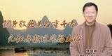 张俊林,勤劳敬业美名垂千古,无私奉献坦荡留人心。
