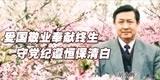 胡永辉,爱国敬业耿耿奉献终生,守党纪遵家风恒保清白。