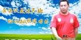 唐斌,岁月如歌,渐行在碧空。
