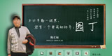 陈长福 - 不计辛勤一砚寒,您有一个崇高的称号:园丁